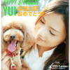 Happy Birthday YUIさん! Thumbnail