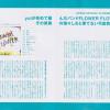 ROCKIN ON JAPAN 2014.12 Thumbnail