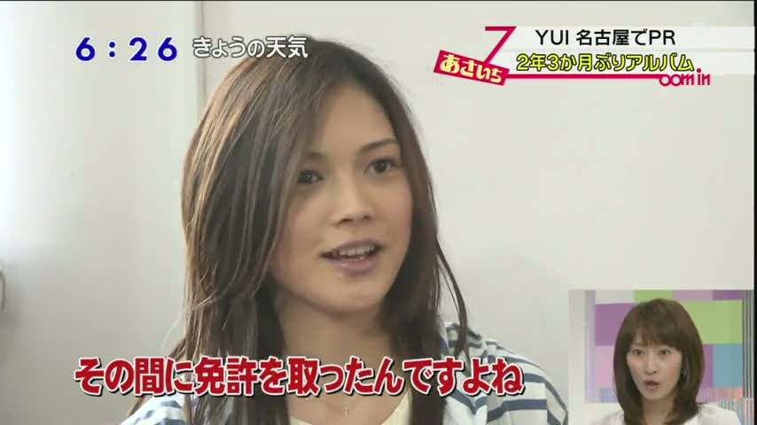 YUI at ZOOM IN!! SUPER (2010 07 13) — Live radio broadcast