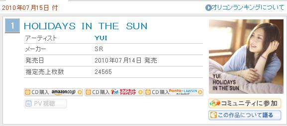 Oricon daily ranking, day 3 (2010 07 15) — YUI still on top
