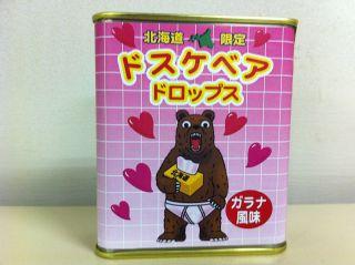 Staff Diary (2012.01.05) (2) — Asahikawaa~! Year 2012, START!! 2012.01.05-2-Staff-Diary-2