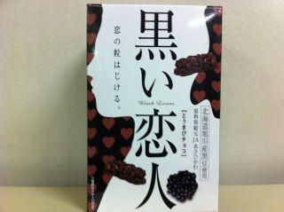 Staff Diary (2012.01.05) (2) — Asahikawaa~! Year 2012, START!! 2012.01.05-2-Staff-Diary-4